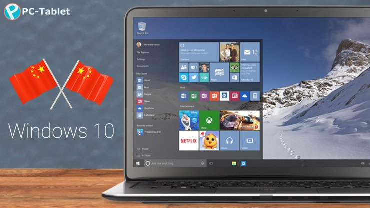 Microsoft Windows 10 for Chinese Government